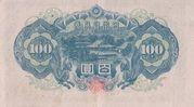 100 Yen -  reverse
