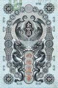 100 Yen – obverse