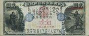 2 Yen – obverse