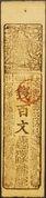 100 Mon (Mikawa) – obverse