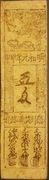 5 Monme (Hiroshima) – obverse
