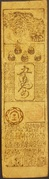 5 Monme (Hiroshima) – reverse