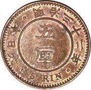 5 Rin - Meiji – obverse