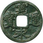 "1 Mon ""Kan'eitsūhō"" (NISUIEI; reverse 十三 JŪSAN) – obverse"