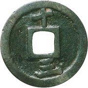 "1 Mon ""Kan'eitsūhō"" (NISUIEI; reverse 十三 JŪSAN) – reverse"