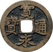 "1 Mon ""Kan'eitsūhō"" (NISUIEI; reverse dot) – obverse"