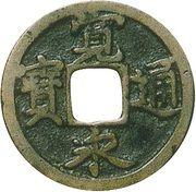 "1 Mon ""Kan'eitsūhō"" (NISUIEI; reverse 三 SAN) – obverse"