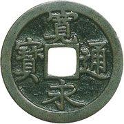 "1 Mon ""Kan'eitsūhō"" (ฺNISUIEI; blank reverse) – obverse"