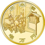 10 000 Yen - Reiwa (150 years Japan post) -  obverse
