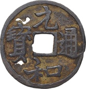 """1 Mon """"Gennatsūhō"""" (Bansen; number on reverse) – obverse"""