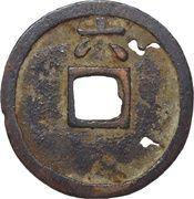 "1 Mon ""Gennatsūhō"" (Bansen; number on reverse) – reverse"
