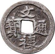 "1 Mon ""Bunrokutsūhō"" – obverse"
