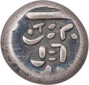 """Tenpō Mameitagin"" (Large 寳) – reverse"