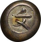 "Mameitagin ""Bunsei Mameitagin"" (Large 文) – reverse"