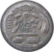 """Tenpō Mameitagin"" (Large 保) – obverse"