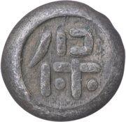 """Tenpō Mameitagin"" (Large 保) – reverse"