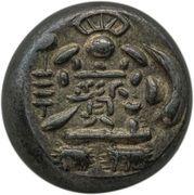 """""""Tenpō Mameitagin"""" (Daikoku with 寳) – reverse"""