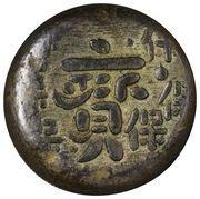 "Mameitagin ""Tenpō Mameitagin"" (保 around 寳) – obverse"