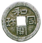 "1 Mon ""Wadōkaichin"" (old type; silver) – obverse"