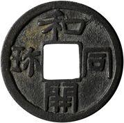 "1 Mon ""Wadōkaichin"" (old type, copper) – obverse"