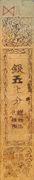 5 Silver Monme (Hiroshima) – obverse