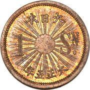 1 Sen - Taishō – obverse