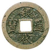 "1 Mon  ""Gindaitsūhō"" (王王 in 寳) – obverse"