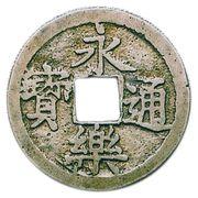 """1 Mon """"Eirakutsūhō"""" (Cast silver) – obverse"""