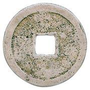 "1 Mon ""Eirakutsūhō"" (Cast silver) – reverse"