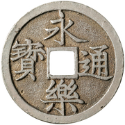 "1 Mon ""Eirakutsūhō"" (Cast silver; Reverse Omodaka) – obverse"