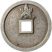 "1 Mon ""Eirakutsūhō"" (Cast silver; Reverse Omodaka) – reverse"