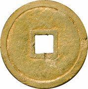 "1 Mon ""Eirakutsūhō"" (Hammered gold) – reverse"
