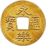 "1 Mon ""Eirakutsūhō"" (Hammered gold; reverse Paulownia) – obverse"