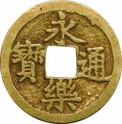 "1 Mon ""Eirakutsūhō"" (Cast gold) – obverse"