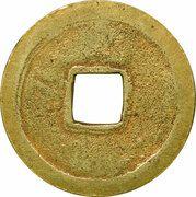 "1 Mon ""Eirakutsūhō"" (Cast gold) – reverse"
