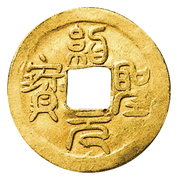 "1 Mon ""Shōseigenpō"" (Gold) – obverse"