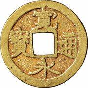 """1 Mon """"Kan'eitsūhō"""" (Gold) – obverse"""