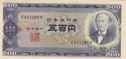 500 Yen – obverse
