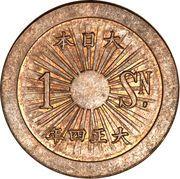 1 Sen - Taishō (Pattern) – obverse