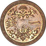 1 Sen - Taishō (Pattern) – reverse