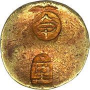 Nishu Kin (Koshu) – reverse