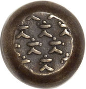 Mameita Gin (Gembun) – reverse