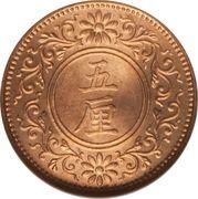 5 Rin - Taishō – obverse