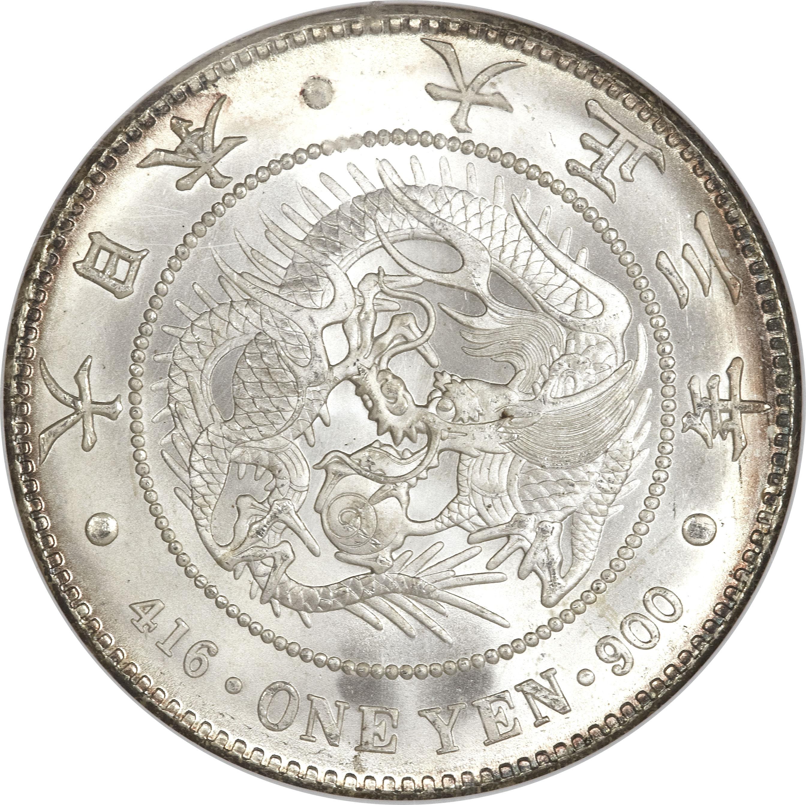 worksheet Yen Coins 1 yen japan numista yen