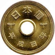 5 Yen - Heisei -  reverse