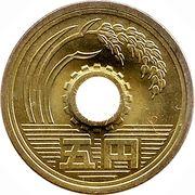 5 Yen - Heisei -  obverse