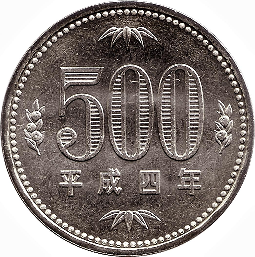 500 Yen Heisei