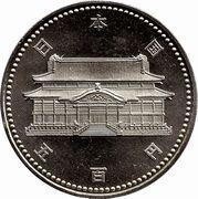 500 Yen - Heisei (Retrocession of Okinawa) -  obverse
