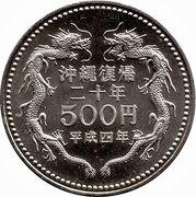 500 Yen - Heisei (Retrocession of Okinawa) -  reverse