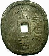 200 Mon / 34 Momme - Keio (Yonezawa) – obverse